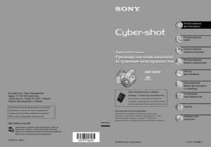 Sony Cyber-shot DSC-H2, Cyber-shot DSC-H5 - инструкция по эксплуатации