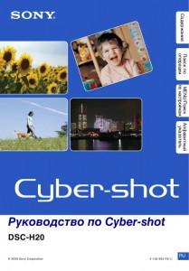 Sony Cyber-shot DSC-H20 - инструкция по эксплуатации