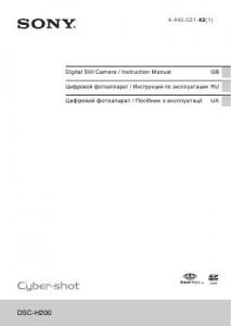 Sony Cyber-shot DSC-H200 - инструкция по эксплуатации