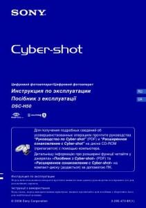 Sony Cyber-shot DSC-H50 - инструкция по эксплуатации