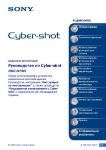 Sony cyber-shot dsc-h9 инструкция