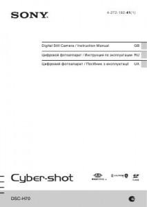 Sony Cyber-shot DSC-H70 - инструкция по эксплуатации