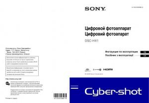 Sony Cyber-shot DSC-HX1 - инструкция по эксплуатации