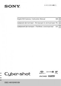 Sony Cyber-shot DSC-HX10, Cyber-shot DSC-HX10V - инструкция по эксплуатации