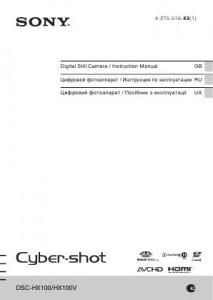 Sony Cyber-shot DSC-HX100, Cyber-shot DSC-HX100V - инструкция по эксплуатации
