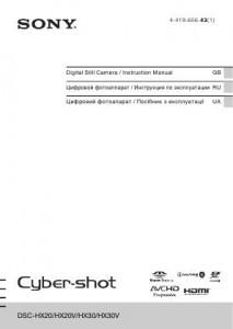 Sony Cyber-shot DSC-HX20, Cyber-shot DSC-HX20V, Cyber-shot DSC-HX30, Cyber-shot DSC-HX30V - инструкция по эксплуатации
