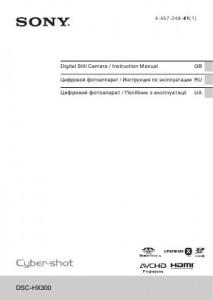 Sony dsc h300 руководство пользователя
