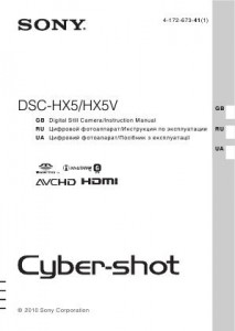 Sony Cyber-shot DSC-HX5, Cyber-shot DSC-HX5V - инструкция по эксплуатации