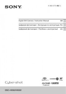 Sony Cyber-shot DSC-HX50, Cyber-shot DSC-HX50V - инструкция по эксплуатации