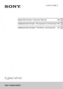 Sony Cyber-shot DSC-HX60, Cyber-shot DSC-HX60V - инструкция по эксплуатации