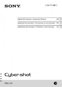 Sony Cyber-shot DSC-J10 - инструкция по эксплуатации