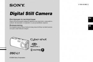 Sony Cyber-shot DSC-L1 - инструкция по эксплуатации