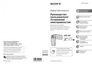 Sony Cyber-shot DSC-M2 - инструкция по эксплуатации