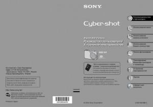 Sony Cyber-shot DSC-N1 - инструкция по эксплуатации