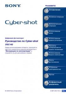 Sony Cyber-shot DSC-N2 - инструкция по эксплуатации
