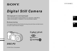 Sony Cyber-shot DSC-P2 - инструкция по эксплуатации