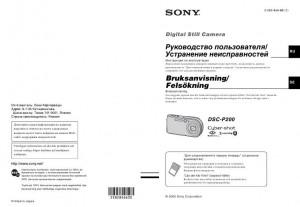 Sony Cyber-shot DSC-P200 - инструкция по эксплуатации