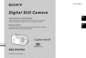 Sony Cyber-shot DSC-P41, Cyber-shot DSC-P43 - инструкция по эксплуатации