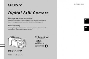Sony Cyber-shot DSC-P7, Cyber-shot DSC-P9 - инструкция по эксплуатации