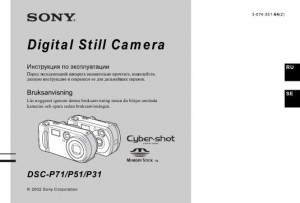 Sony Cyber-shot DSC-P71, Cyber-shot DSC-P51, Cyber-shot DSC-P31 - инструкция по эксплуатации
