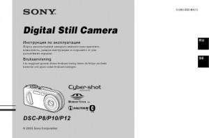 Sony Cyber-shot DSC-P8, Cyber-shot DSC-P10, Cyber-shot DSC-P12 - инструкция по эксплуатации