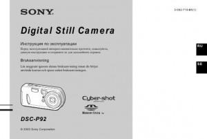 Sony Cyber-shot DSC-P92 - инструкция по эксплуатации