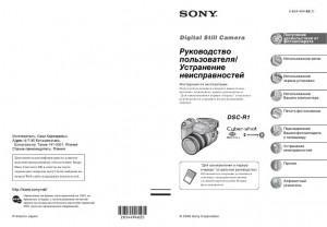 Sony Cyber-shot DSC-R1 - инструкция по эксплуатации