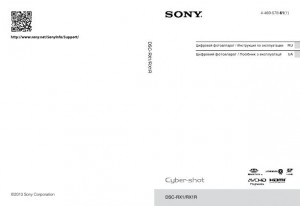 Sony Cyber-shot DSC-RX1, Cyber-shot DSC-RX1R - инструкция по эксплуатации
