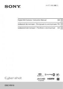 Sony Cyber-shot DSC-RX10 - инструкция по эксплуатации