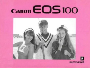 Canon EOS 100 - инструкция по эксплуатации