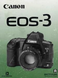 Canon EOS-3 - инструкция по эксплуатации