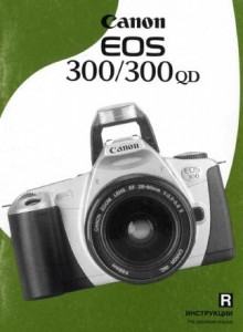 Canon EOS 300, EOS 300QD - инструкция по эксплуатации