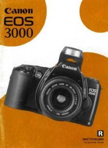 Canon EOS 3000 - инструкция по эксплуатации