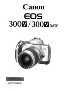 Canon EOS 300V - инструкция по эксплуатации