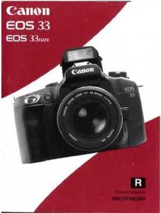 Canon EOS 33 - инструкция по эксплуатации