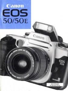 Canon EOS 50, EOS 50E - инструкция по эксплуатации