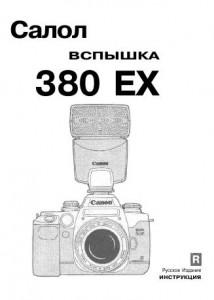 Canon Speedlite 380EX - инструкция по эксплуатации