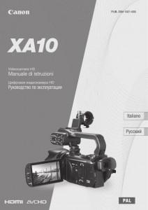 Canon XA10 - руководство по эксплуатации