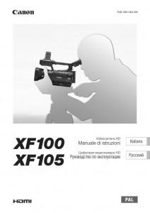 Canon XF100, XF105 - руководство по эксплуатации
