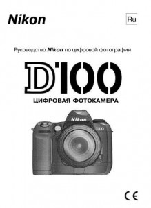 инструкция Nikon D100 - фото 2
