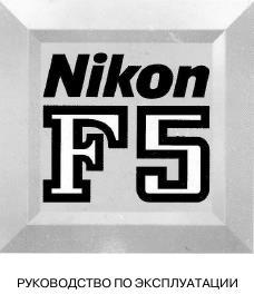 Nikon F5 - руководство по эксплуатации