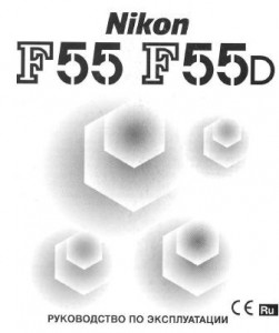 Nikon F55, F55D - руководство по эксплуатации