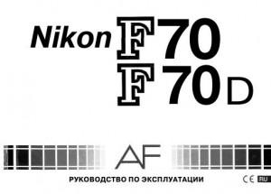 Nikon F70, F70D - руководство по эксплуатации