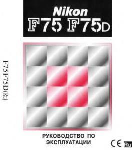 Nikon F75, F75D - руководство по эксплуатации