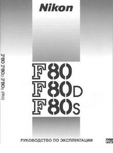 Nikon F80, F80D, F80S - руководство по эксплуатации