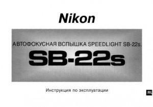 Nikon Speedlight SB-22s - руководство по эксплуатации
