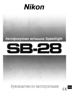 Nikon Speedlight SB-28 - руководство по эксплуатации