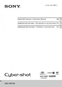 Sony Cyber-shot DSC-RX100 - инструкция по эксплуатации