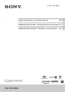 Sony Cyber-shot DSC-RX100M2 - инструкция по эксплуатации