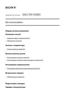 Sony Cyber-shot DSC-RX100M3 - инструкция по эксплуатации